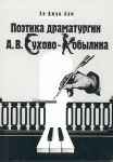 Poetika dramaturgii A.V. Sukhovo-Kobylina.