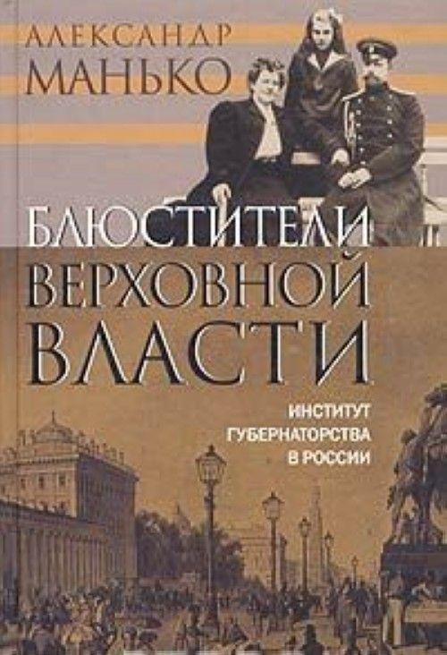 Блюстители верховной власти. Институт губернаторства в России.