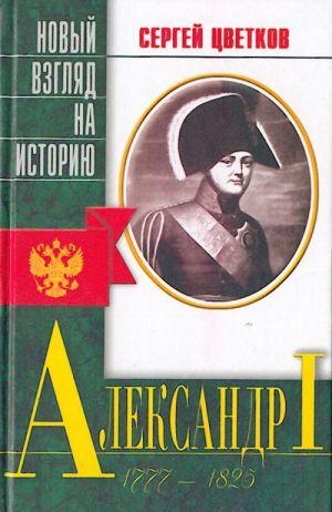 Александр I. Беллетризированная биография.