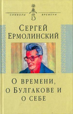 O vremeni, o Bulgakove i o sebe.