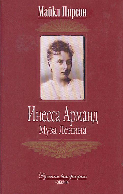 Инесса Арманд. Муза Ленина.