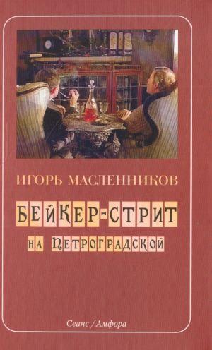 Bejker-strit na Petrogradskoj