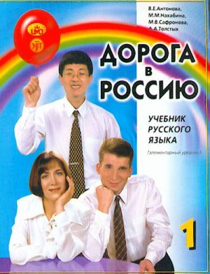 Doroga v Rossiju 1. Elementarnyj uroven. Elementary level. A1. Russian language text-book. The way to Russia 1.  Audio by QR-code.