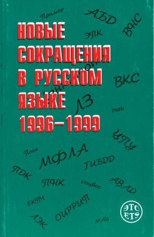 Novye sokraschenija v russkom jazyke 1996-1999. (10.000 sokraschenij). Uusi lyhennesanakirja. Täydennysosa.