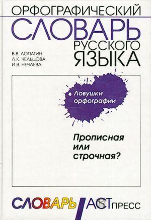 Propisnaja ili strochnaja? Lovushki orfografii. Orfograficheskij slovar russkogo jazyka.