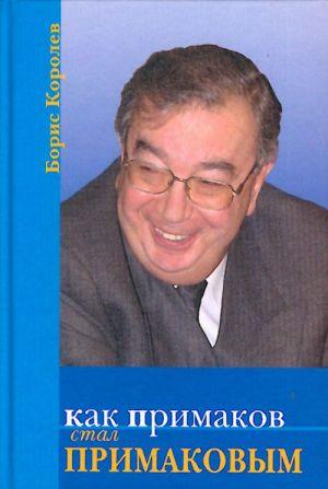 Kak Primakov stal Primakovym.