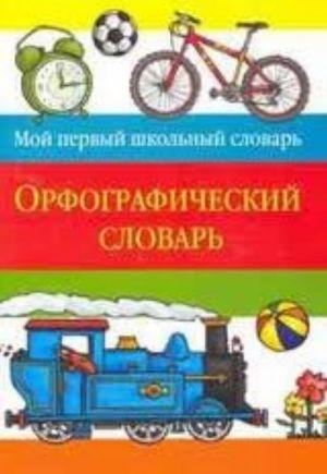 Odno ili dva N? Orfograficheskij slovar russkogo jazyka.