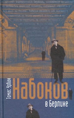 Набоков в Берлине.