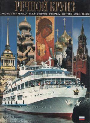 Rechnye kruizy. Saint Petersburg, Valaam, Kizhi, Kirillov, Yaroslavl, Kostroma, Uglich, Moscow.