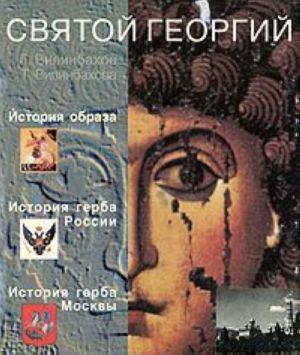Святой Георгий Победоносец.