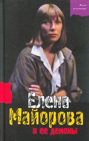 Elena Majorova i e demony.