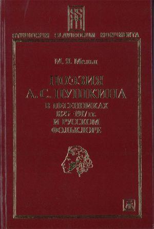 Poezija A.S. Pushkina v pesennikakh 1825-1917 gg. i russkom folklore