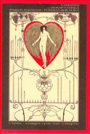 Salomeja i Oskar Uajld Romana Viktjuka. Salome and Oscar Wilde by Roman Vityuk.