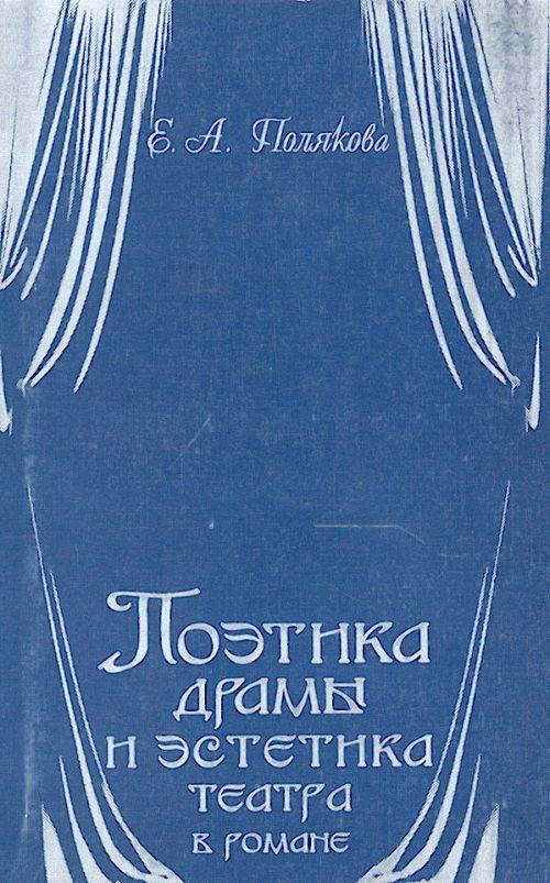 "Поэтика драмы и эстетика театра в романе ""Идиот"" и ""Анна Каренина"""
