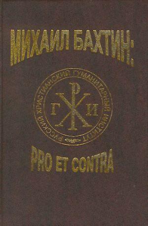 Mikhail Bakhtin: pro et contra. Tvorchestvo i nasledie M.M. Bakhtina v kontekste mirovoj kultury. Tom II