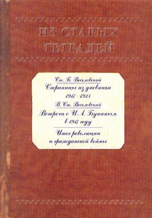 Iz starykh tetradej. S.B. Veselovskij: Stranitsy iz Dnevnika 1917-1923. V.S. Veselovskij: Vstrechi s I.A. Buninym v 1917 godu.
