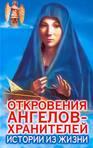 Otkrovenija angelov-khranitelej. Istorii iz zhizni