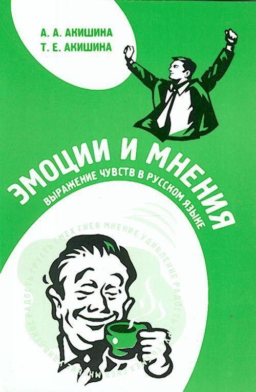 Эмоции и мнения. Выражение чувств в русском языке. (Цена включает CD)