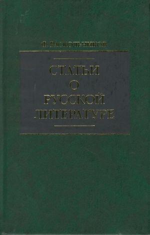 Статьи о русской литературе.