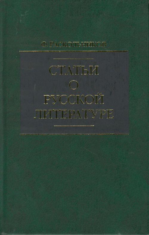 Stati o russkoj literature.