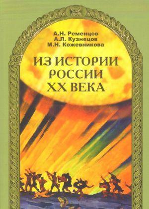 Из истории России XX века