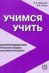 Учимся учить. Для преподавателя русского языка как иностранного.