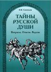 Tajny russkoj dushi. Voprosy, otvety, versii