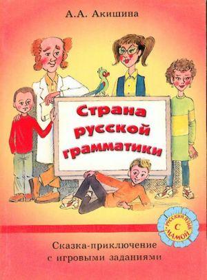 Strana russkoj grammatiki. Skazka-prikljuchenie s igrovymi zadanijami.