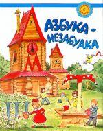 Azbuka-nezabudka