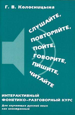 Slushajte, povtorjajte, pojte, govorite, pishite, chitajte. Interaktivnyj fonetiko-razgovornyj kurs. The set consists of book and CD in MP3 format