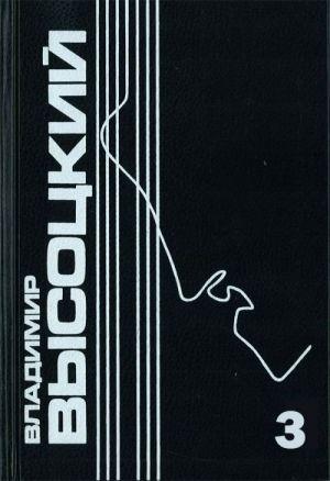 Владимир Высоцкий. Собрание сочинений в пяти томах. Том 3. Песни и стихи. 1973-1975.