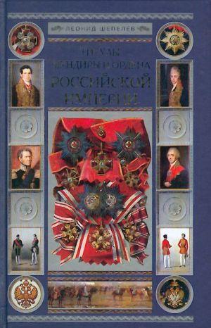 Tituly, mundiry i ordena Rossijskoj imperii