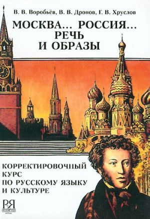 Moskva... Rossija... Rech i obrazy. Korrektirovochnyj kurs po russkomu jazyku i kulture.