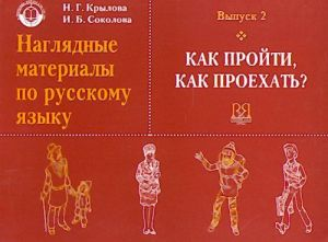 Nagljadnye materialy po russkomu jazyku. Kak projti, kak proekhat?