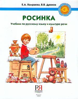 Rosinka. Uchebnik po russkomu jazyku i kulture rechi.