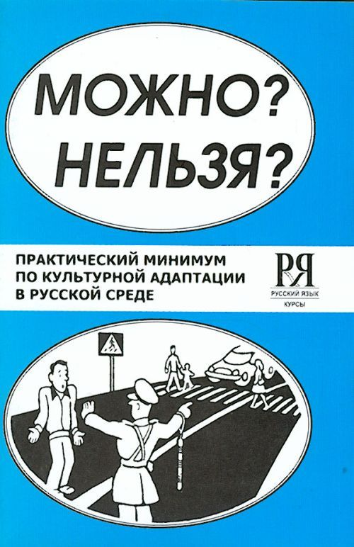 Mozhno? Nelzja? Prakticheskij minimum po kulturnoj adaptatsii v russkoj srede.