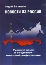 Novosti iz Rossii. Russkij jazyk v sredstvakh massovoj informatsii