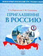 Priglashenie v Rossiju. Chast 1. Elementarnyj prakticheskij kurs russkogo jazyka. (including CD)