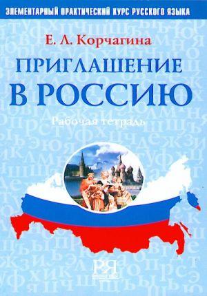 Priglashenie v Rossiju. Chast 1, rabochaja tetrad. Elementarnyj prakticheskij kurs russkogo jazyka. Kirja sisältää CD:n