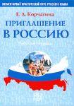 Priglashenie v Rossiju. Chast 1. Rabochaja tetrad. Elementarnyj prakticheskij kurs russkogo jazyka. The set consists of book and CD