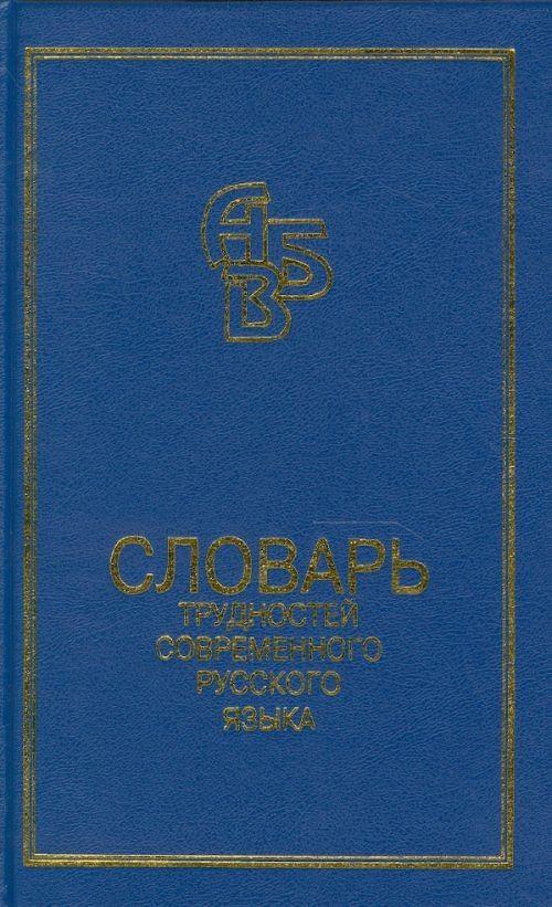 Словарь трудностей произношения и ударения в современном русском языке.