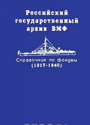 Rossijskij gosudarstvennyj arkhiv VMF. Spravochnik po fondam (1917-1940) v 2 chastjakh