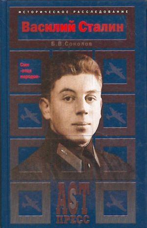 """Vasilij Stalin. Syn """"ottsa narodov""""."""