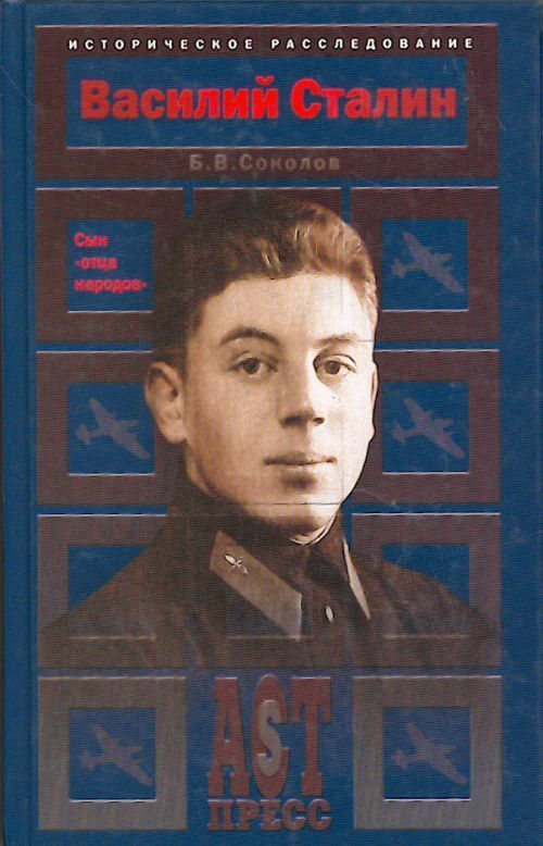 Vasilij Stalin. Syn