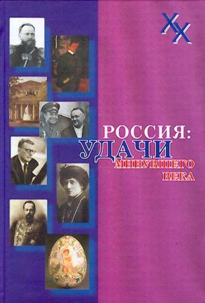 Rossija: udachi minuvshego veka.