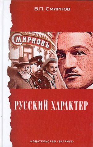 Russkij kharakter.