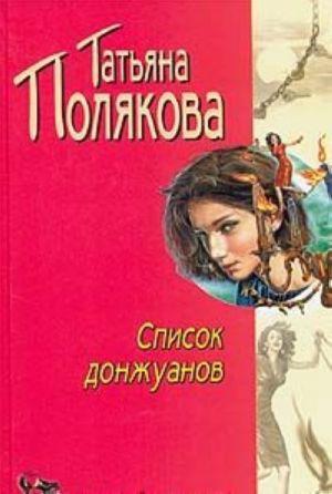 Spisok donzhuanov.