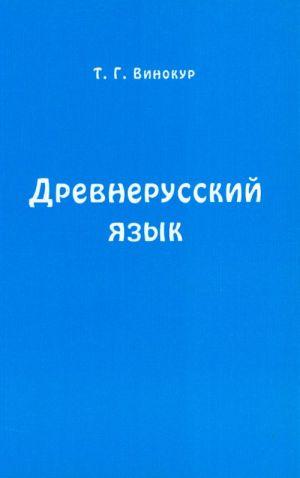 Drevnerusskij jazyk.