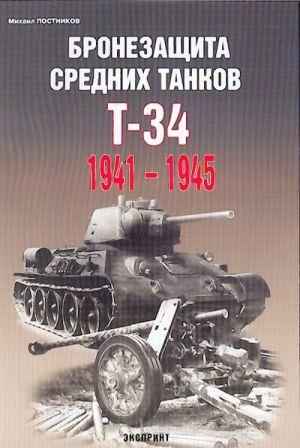 Bronezaschita srednikh tankov T-34 1941-1945