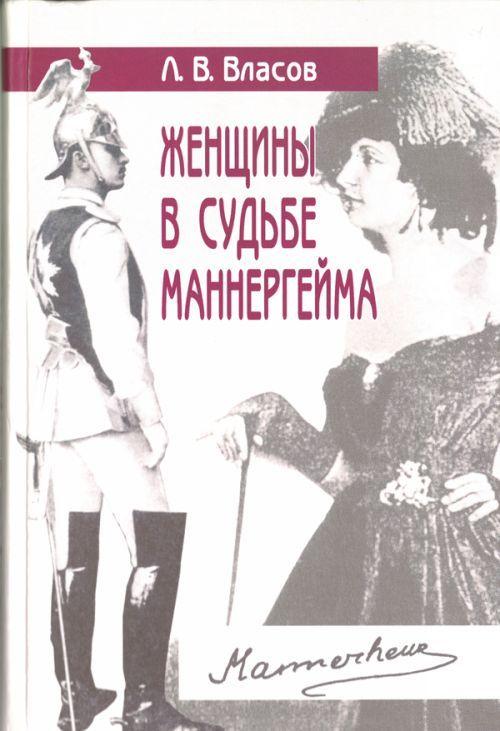 Женщины в судьбе Маннергейма.
